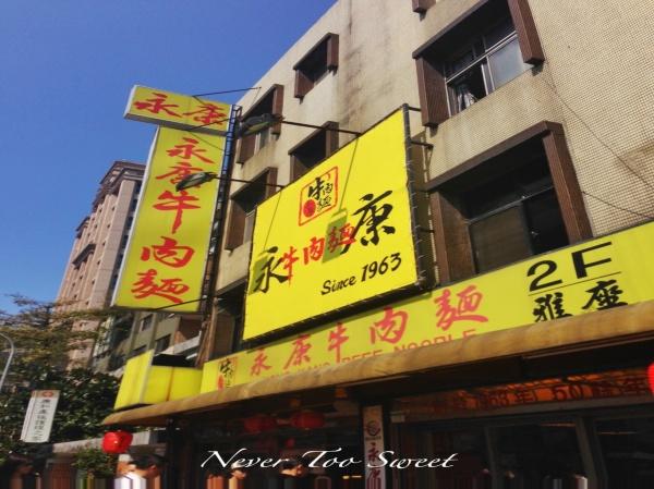Yong Kang Beef Noodle1